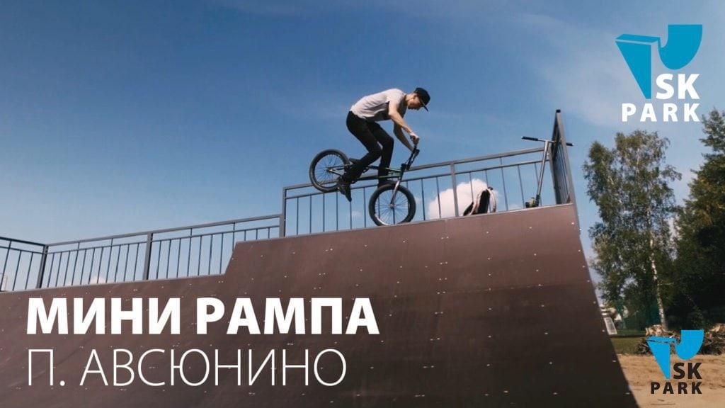 МИНИ РАМПА В ПОСЁЛКЕ АВСЮНИНО / MINI HALFPIPE IN MOSCOW REGION BY SK PARK