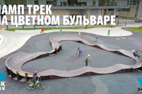 Фото Памп трек на Цветном бульваре | Pump track in Moscow by SK PARK