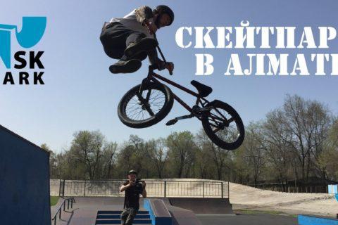 Фото Cкейт парк в Алматы