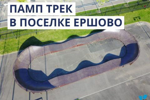 Фото Памп трек в поселке Ершово, МО