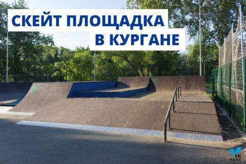 Фото Скейт площадка в Кургане