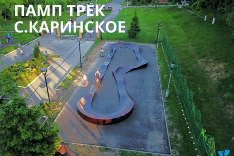 Фото Детский памп трек, с. Каринское