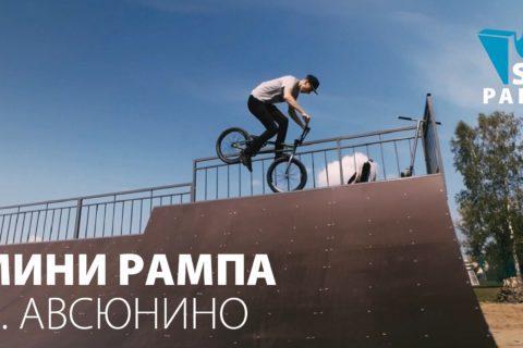 Фото Мини рампа в посёлке Авсюнино / Mini halfpipe in Moscow region by SK PARK