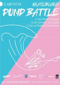 На нашем Памп треке пройдет 1й этап соревнований по скейтбордингу SB PUMP BATTLE 2019