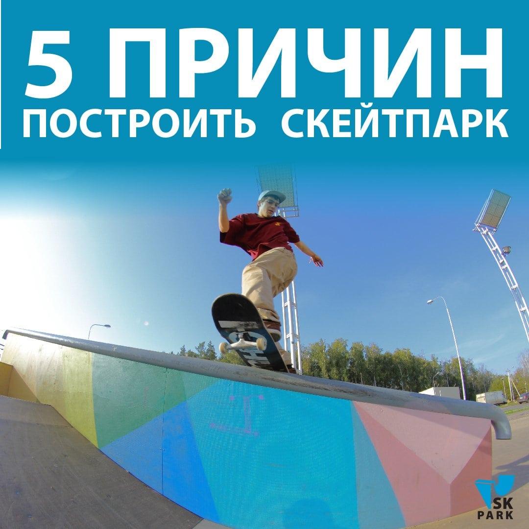 5 причин построить скейтпарк