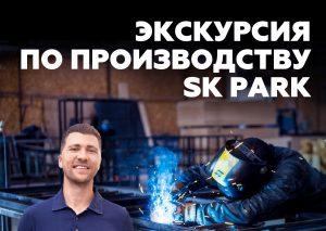 Экскурсия по производству SK PARK / строительство скейт парков