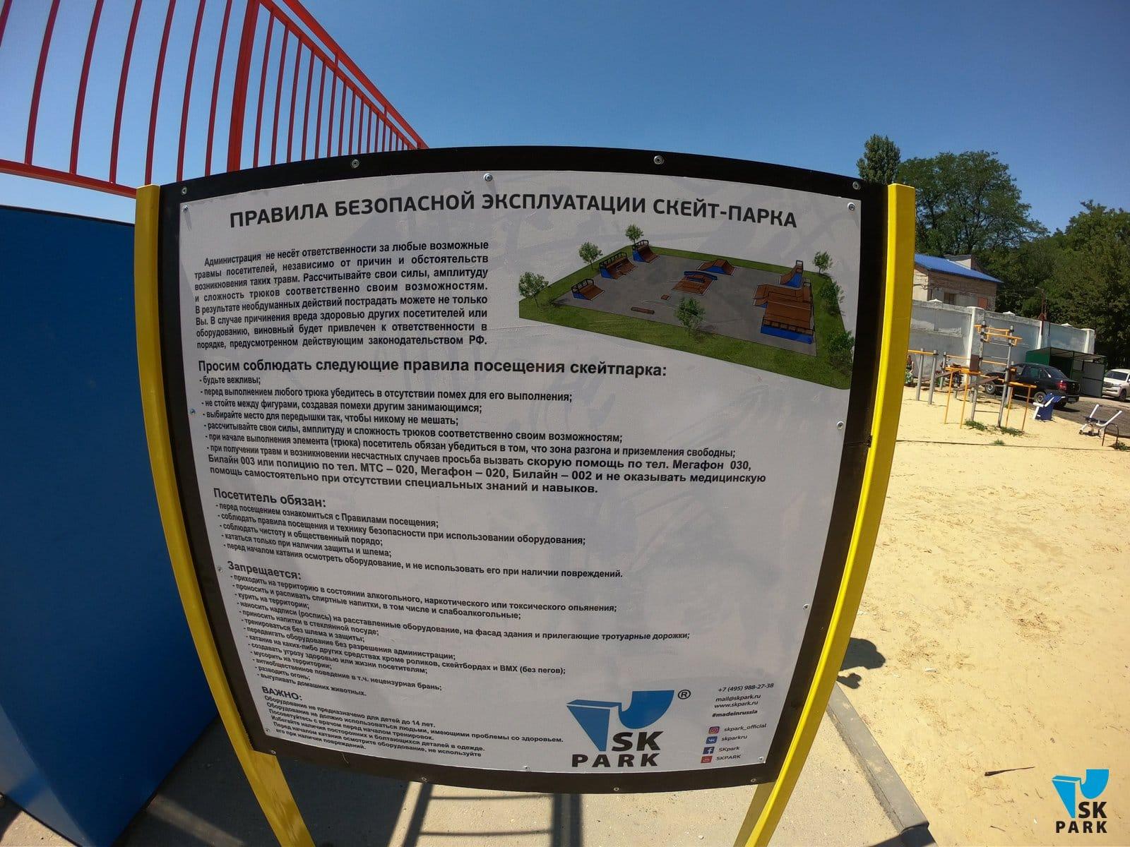 Правила безопасной эксплуатации скейт парка