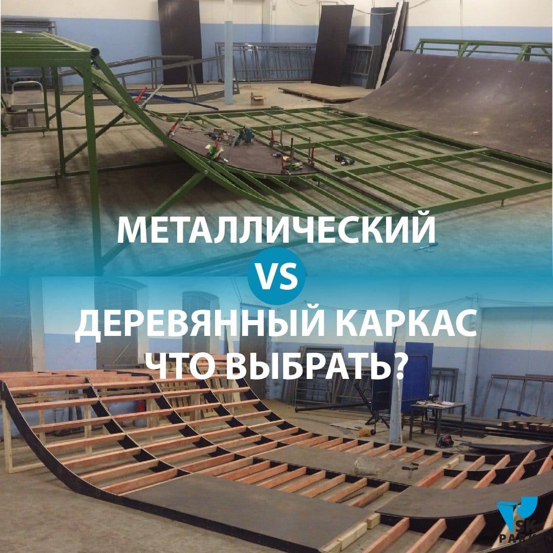 Металлический каркас vs деревянный, что выбрать?