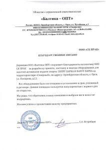 С.А.Ястребцев, Балтика-ОПТ